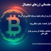 وبینار دوره مقدماتی ارزهای دیجیتال